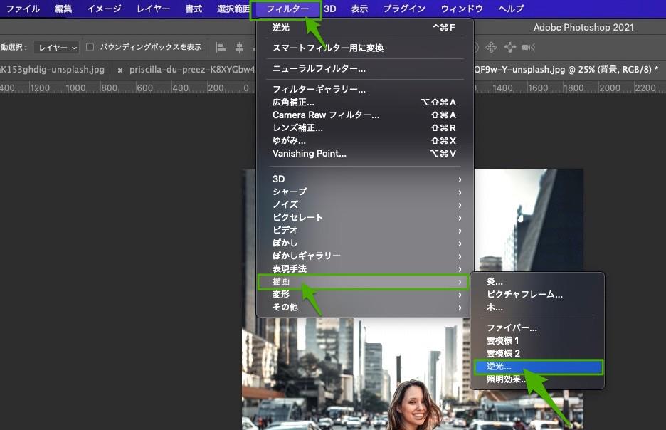 Photoshopのファイルメニューから、フィルター>描画>逆光をクリック