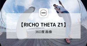 RICOH THETA Z1 360度画像