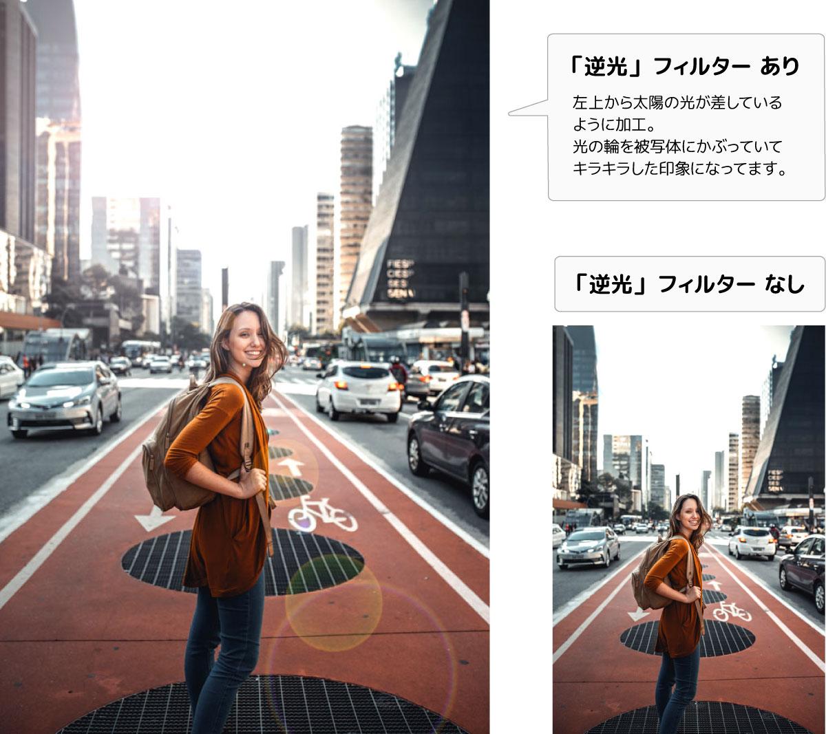 逆光の光を入れて加工をしている写真と、加工していない写真の比較
