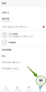 THETAアプリの画面、Bluetoothをつなげるボタン