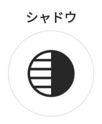 Instagramアプリのシャドウアイコン