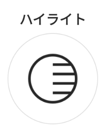 Instagramアプリのハイライトアイコン