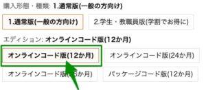 AmazonのAdobeコンプリートプランページ。選ぶのはオンラインコード。
