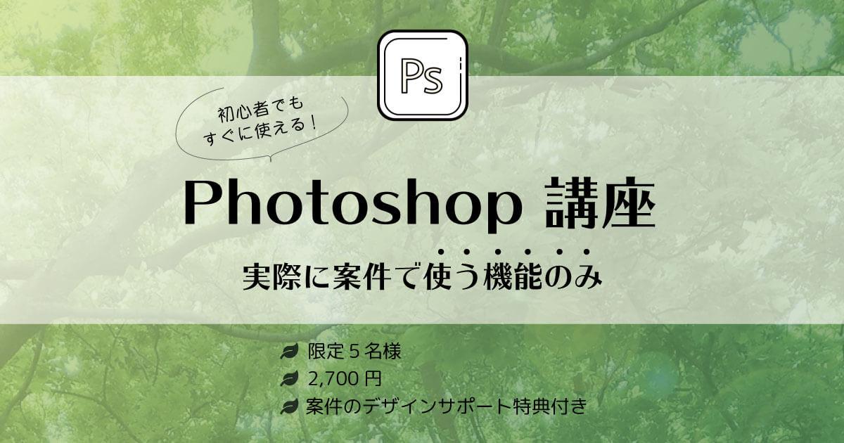 初心者でも身につくPhotoshop講座